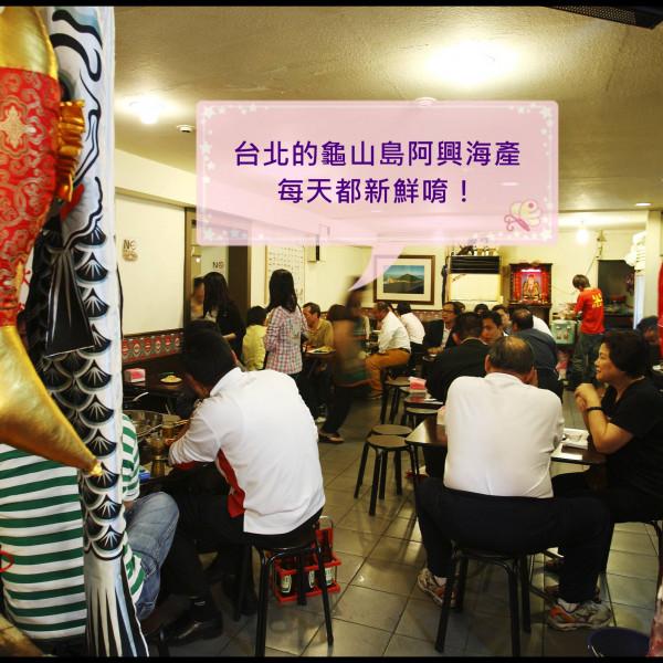 台北市 美食 餐廳 中式料理 熱炒、快炒 龜山島阿興海產