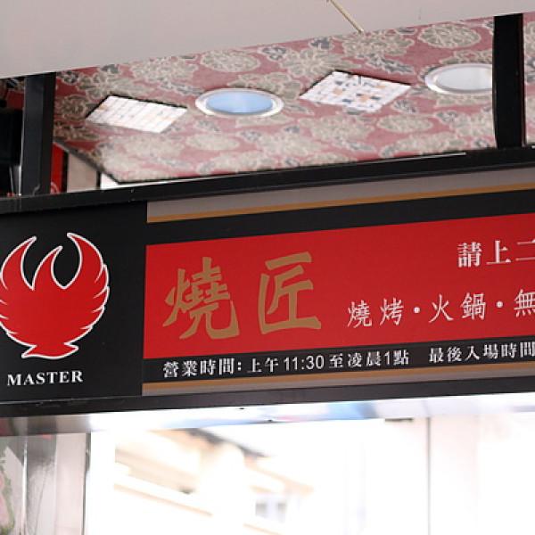 台北市 美食 餐廳 餐廳燒烤 燒肉 燒匠Master