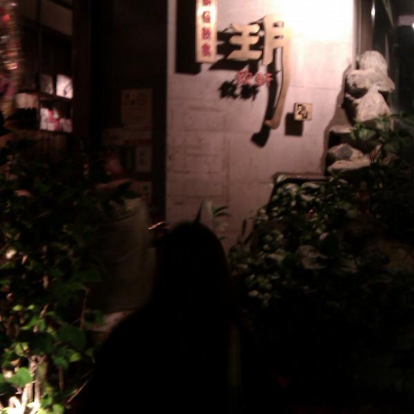 台北市 美食 餐廳 火鍋 火鍋其他 玥飲軒