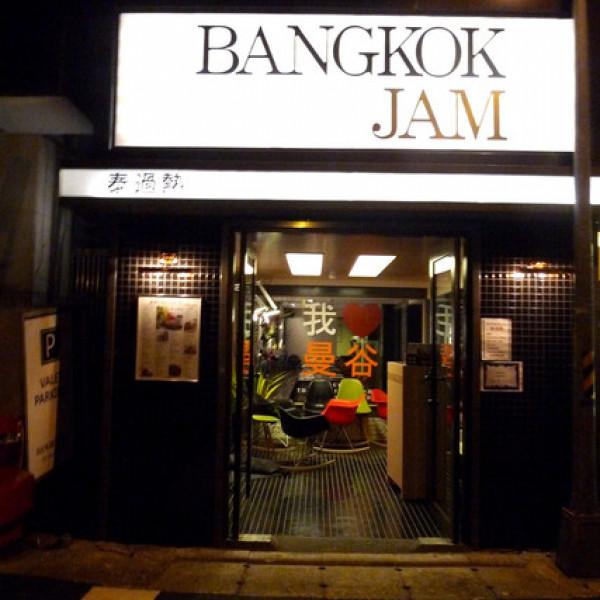 台北市 美食 餐廳 異國料理 泰式料理 BangkokJam 泰過熱時尚泰式料理 (台北店)