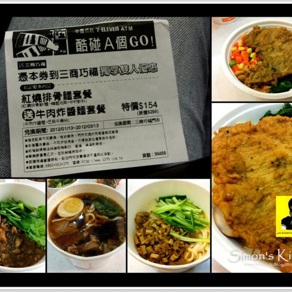 台中市 美食 餐廳 中式料理 麵食點心 三商巧福(學士店)