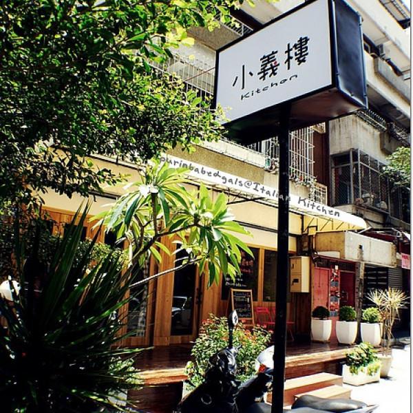 高雄市 美食 餐廳 異國料理 義式料理 小義樓Kitchen