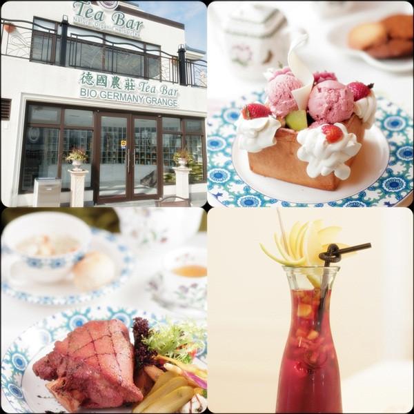 新北市 餐飲 多國料理 德式料理 Tea Bar德國農莊複合式茶飲