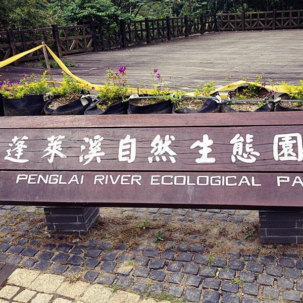 苗栗縣 休閒旅遊 景點 森林遊樂區 蓬萊溪自然生態園區
