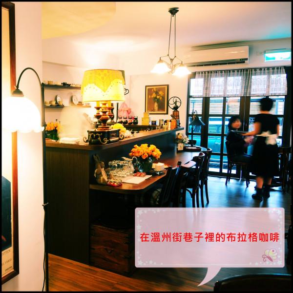 台北市 美食 餐廳 咖啡、茶 咖啡館 布拉格咖啡