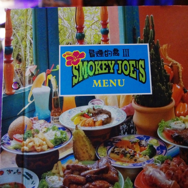 屏東縣 餐飲 美式料理 冒煙的喬美式墨西哥餐廳