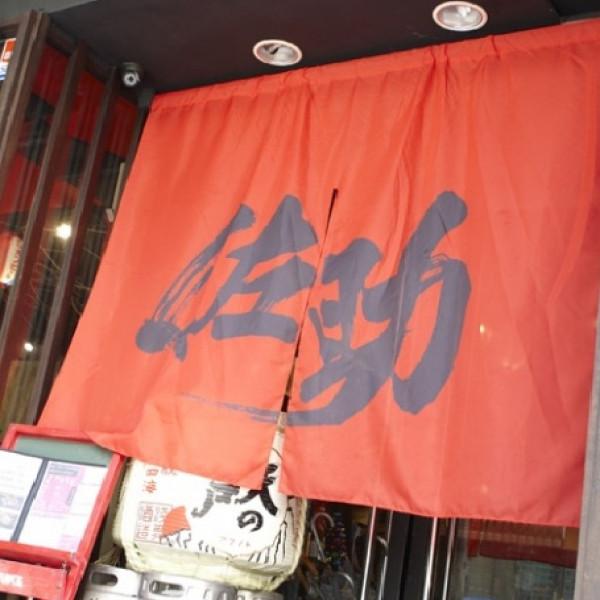 台北市 餐飲 燒烤‧鐵板燒 燒肉燒烤 佐助燒鳥