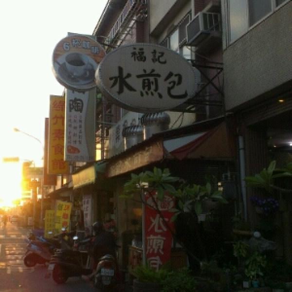 台南市 餐飲 麵食點心 福記水煎包