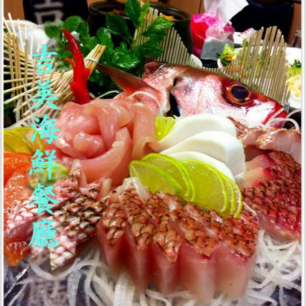 新北市 美食 餐廳 中式料理 熱炒、快炒 吉美活海鮮餐廳
