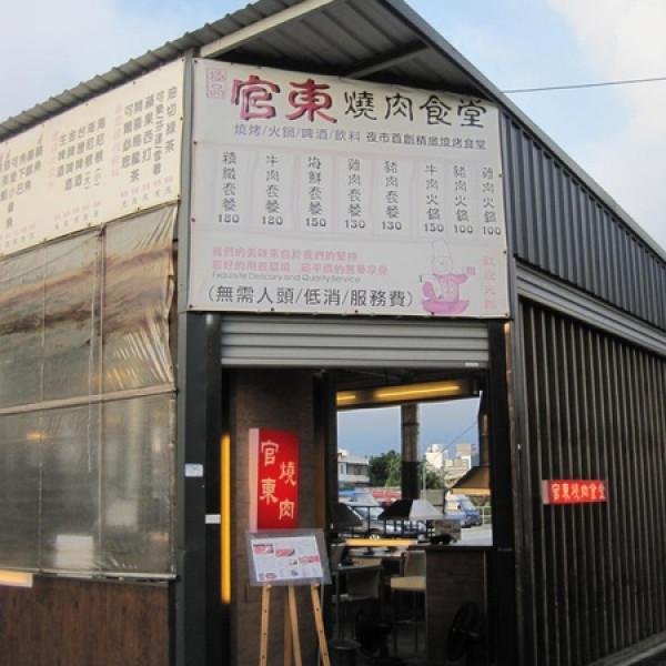 嘉義市 美食 餐廳 餐廳燒烤 官東燒肉食堂