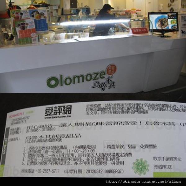 台北市 餐飲 飲料‧甜點 冰店 烏魯木其