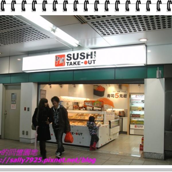 台北市 餐飲 日式料理 壽司‧生魚片 爭鮮外帶壽司/公館店