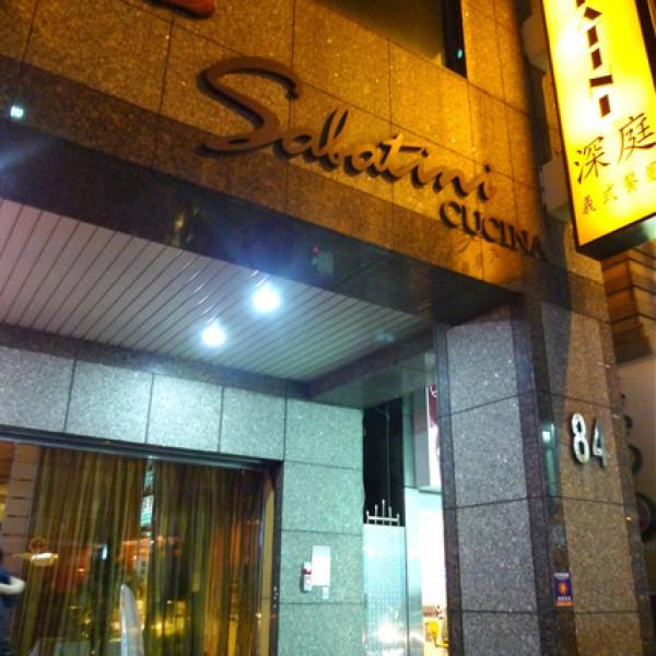 台北市 美食 餐廳 異國料理 義式料理 深庭義式餐廳