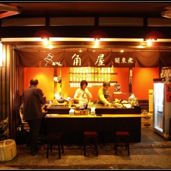 台北市 美食 餐廳 異國料理 日式料理 角屋かどや關東煮