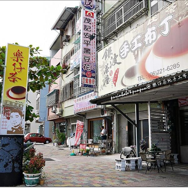 台南市 美食 餐廳 零食特產 零食特產 銀波布丁(府前老店)