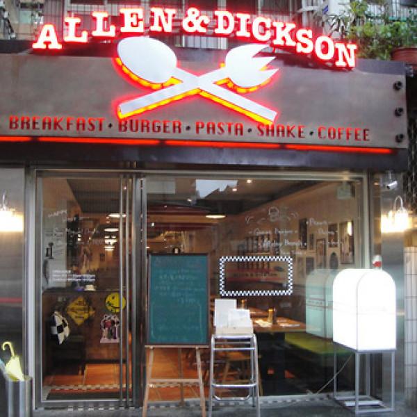 台北市 美食 餐廳 異國料理 美式料理 艾倫狄克森美式廚房 ALLEN & DICKSON DINER(松江店)