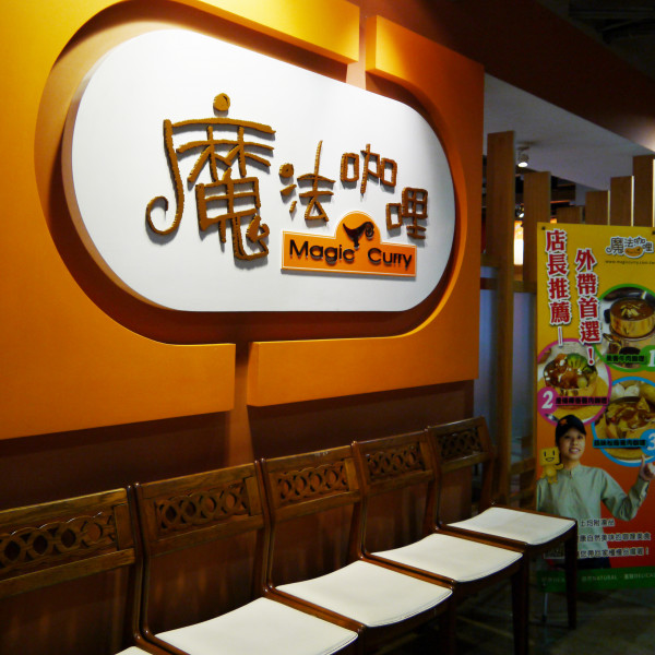 台北市 美食 餐廳 異國料理 日式料理 魔法咖哩(台北西門店)
