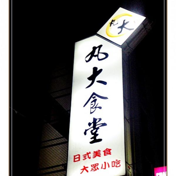 台北市 美食 餐廳 異國料理 日式料理 丸大食堂
