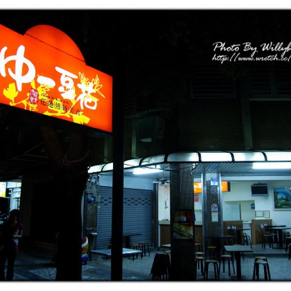 花蓮縣 餐飲 飲料‧甜點 冰店 中一豆花