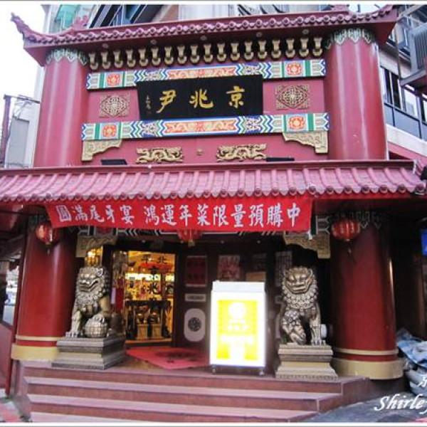 台北市 餐飲 素食料理 素食料理 京兆尹
