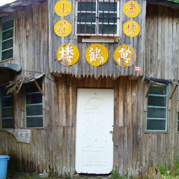 新竹縣 觀光 觀光景點 李棟山風景區