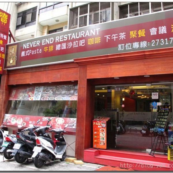 台北市 美食 餐廳 異國料理 義式料理 續複合式餐飲