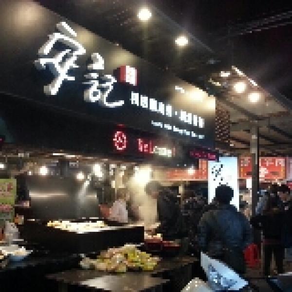 花蓮縣 餐飲 夜市攤販小吃 安記精緻關東煮