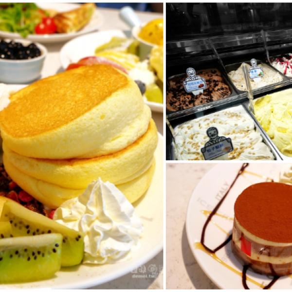 桃園市 餐飲 飲料‧甜點 甜點 Maccanti 馬卡諦義大利冰淇淋