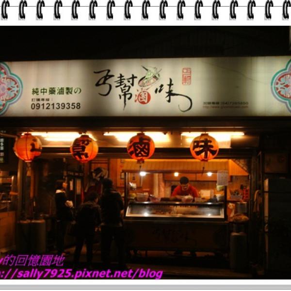 台北市 美食 攤販 滷味 丐幫滷味