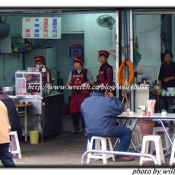 台南市 美食 餐廳 中式料理 台菜 包成羊肉(台南府前店)