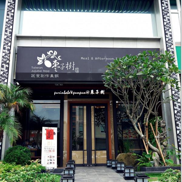 高雄市 美食 餐廳 素食 素食 棗子樹蔬食創作料理