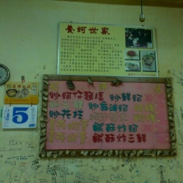 台南市 美食 餐廳 中式料理 小吃 養蚵世家