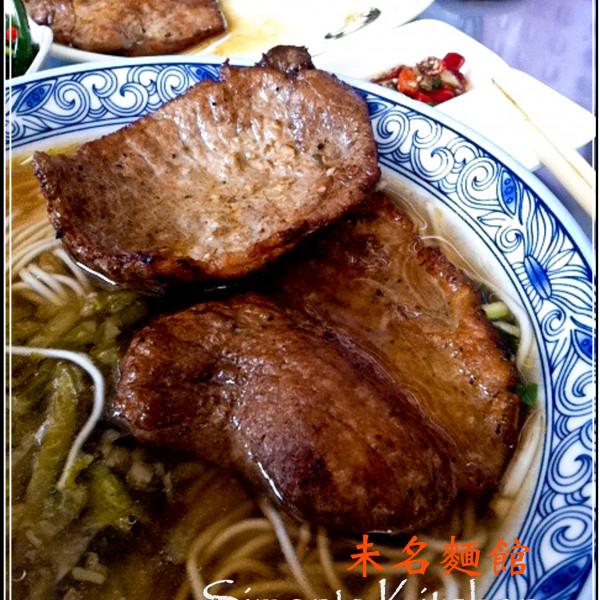 台中市 美食 餐廳 中式料理 麵食點心 未名麵館