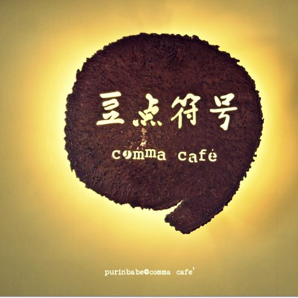 高雄市 美食 餐廳 咖啡、茶 咖啡館 豆符 Comma Cafe'