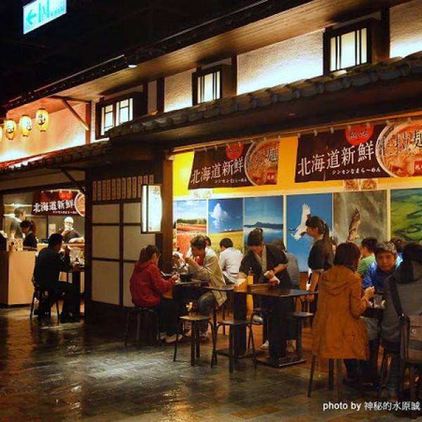 台中市 美食 餐廳 異國料理 日式料理 北海道新鮮生拉麵(台中大遠百)
