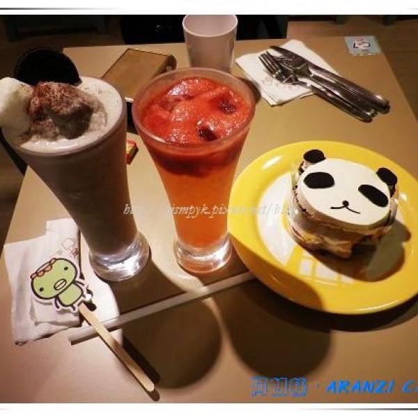 台北市 美食 餐廳 飲料、甜品 Aranzi Aronzo Cafe 阿朗基咖啡(南西店)