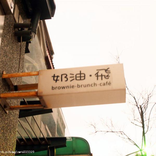 新竹市 美食 餐廳 烘焙 蛋糕西點 奶油。飛