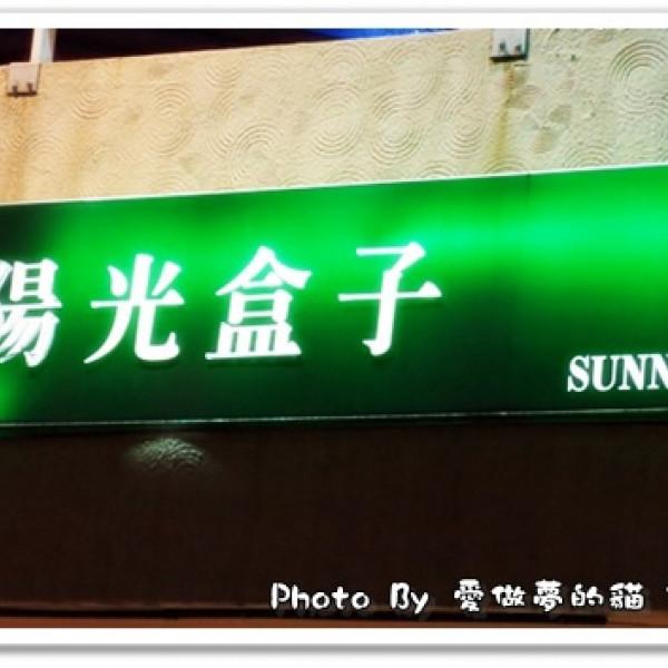台中市 美食 餐廳 飲料、甜品 泡沫紅茶店 陽光盒子(漢口旗艦店)