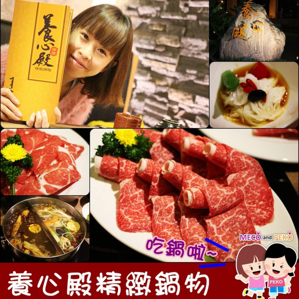 台北市 美食 餐廳 火鍋 養心殿精緻鍋物