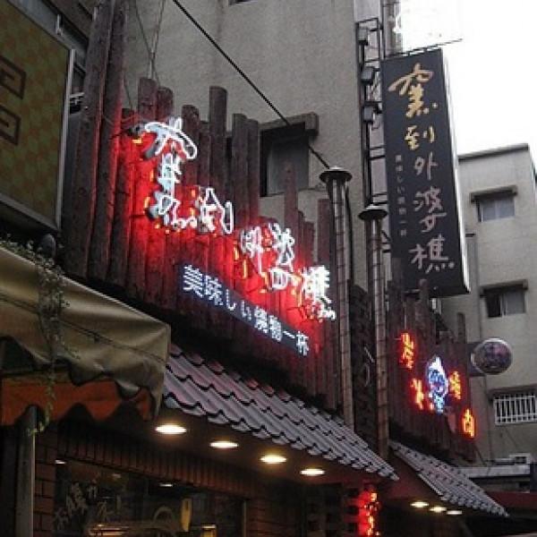 台北市 美食 餐廳 餐廳燒烤 燒肉 窯到外婆樵