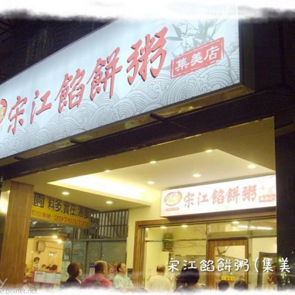 台北市 美食 餐廳 中式料理 麵食點心 宋江餡餅粥 (天母總店)