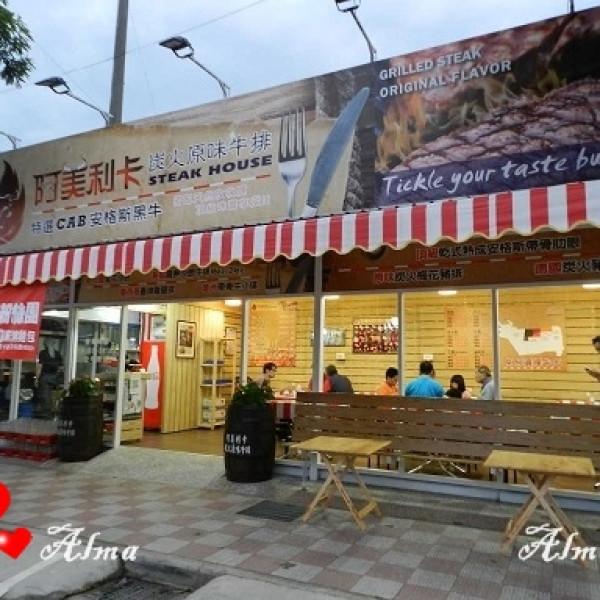 桃園市 美食 餐廳 異國料理 異國料理其他 阿美利卡炭火原味牛排
