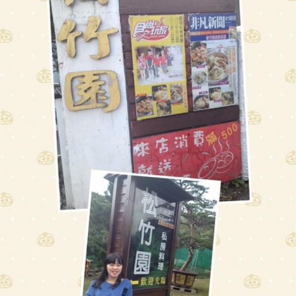 台北市 休閒旅遊 景點 觀光林園 陽明山。松竹園私房料理