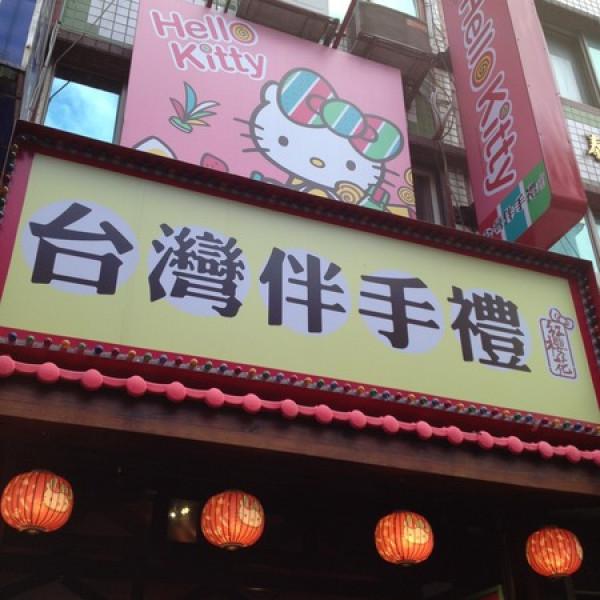 新北市 美食 餐廳 零食特產 零食特產 紅櫻花Hello Kitty台灣伴手禮 (淡水店)
