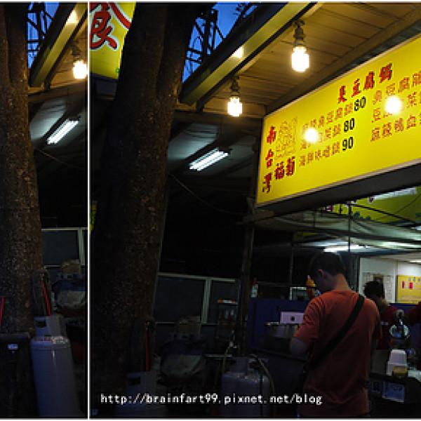 高雄市 美食 餐廳 火鍋 南台灣福菊