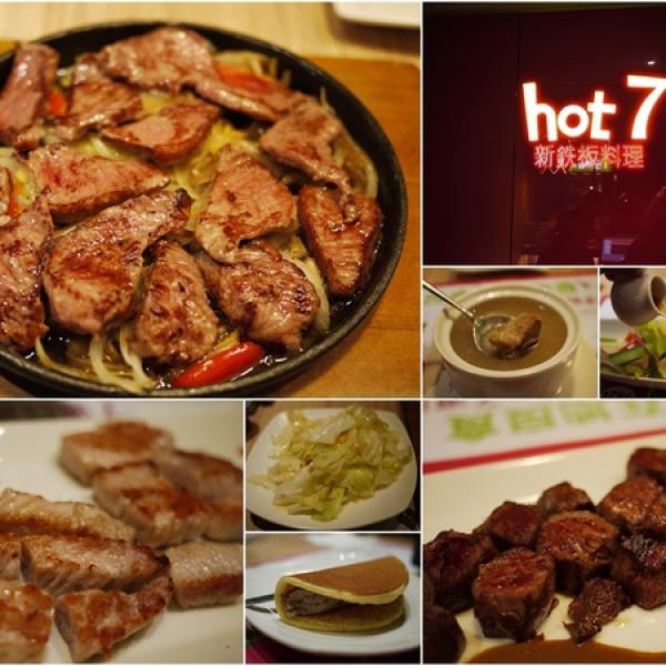 台北市 美食 餐廳 餐廳燒烤 鐵板燒 Hot 7新鐵板料理 (台北基隆路店)