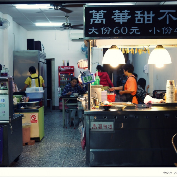 台中市 美食 攤販 台式小吃 萬華甜不辣逢甲慶和店