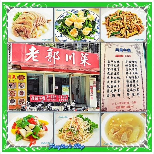 台北市 美食 餐廳 中式料理 老郭川菜