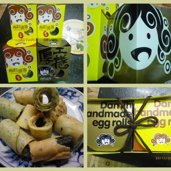 台南市 休閒旅遊 購物娛樂 手作小舖 丹莉手作蛋捲
