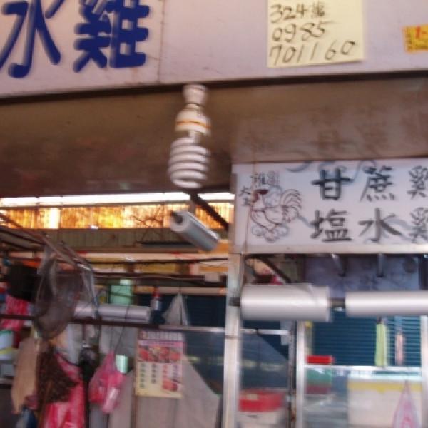 桃園市 美食 攤販 攤販其他 中平黃昏市場甘蔗雞鹽水雞